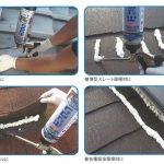屋根で接着剤って、使用するの? 補助的に使用しますよ!