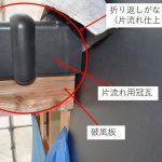 片流れ屋根の瓦はどうなるの? 片流れ用冠瓦を使用してください!
