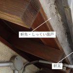 瓦屋根の軒先は板金水切り?しっくい?どっち?