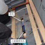 片流れ・下屋根用の換気棟を設置してみた! 安心できる仕様です!