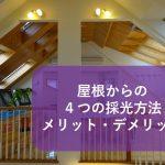 【天窓】屋根からの採光方法4種類のメリットデメリット (リフォーム費用もね!)