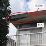 軒天・破風の劣化の原因は雨漏りです! はがれ・脱落なら重症ですよ!