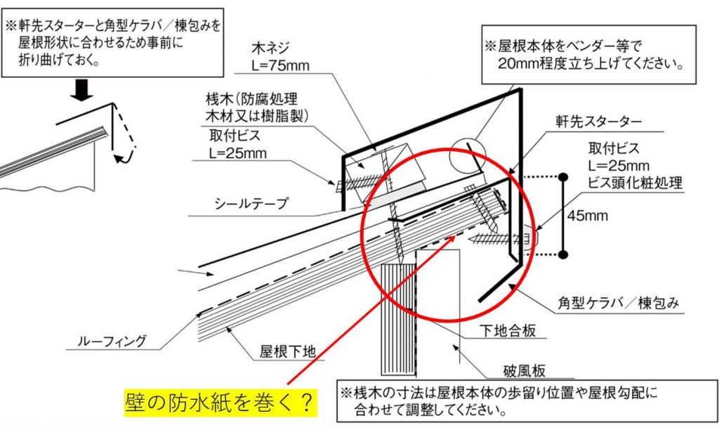 片流れ屋根 金属屋根はなぜ雨漏りが多いのか 解決策はこれだ