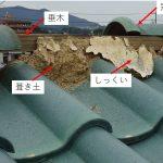 屋根の台風修理・雨漏り 補修の流れをまとめました! 火災保険を念頭に行動しよう!