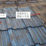 厚形スレートって、どんな屋根材? 雨水浸入しやすい!?