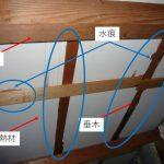 屋根の雨漏り調査・・・実は結露でした。(屋根断熱の設計施工ミス)