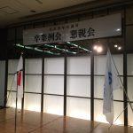 2017年 高浜青年会議所卒業例会 懇親会