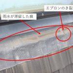 瓦屋根に設置された天窓はエプロンの点検に心掛けましょう! 雨漏りを防ぐことができますよ!
