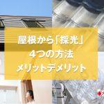 【太陽光照明】電気だけじゃない!屋根から部屋を明るくするための4つの方法を詳しくお教えします!