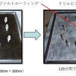 ルーフィングの止水性はビス(ねじ)にも効果あるの? 太陽光パネル設置は大丈夫?