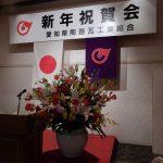 愛知県陶器瓦工業組合 新年祝賀会 その1