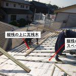 屋根に段差・不陸があるとどうなるの? 瓦屋根なら施工できますよ!