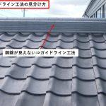 瓦屋根を地震被害から防ぐ!ガイドライン工法へ改修しましょう!