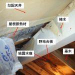屋根断熱での結露は大事故になるよ! 家を守る屋根通気・換気8つのポイント!
