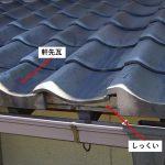 屋根の「しっくい」って、何? 訪問リフォーム業者にはご注意ください!
