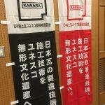 愛知県陶器瓦工業組合役員会に参加しています(笑)