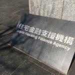 国総研 共同研究成果報告会