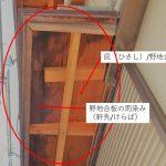 金属屋根の庇(ひさし)の軒天改修 野地板の雨漏り痕がありました。