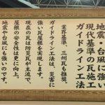 三河の窯業展 三州瓦の特長①地震・台風に強い!