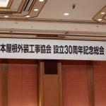 日本屋根外装工事協会 創立設立三十周年記念総会・祝賀会