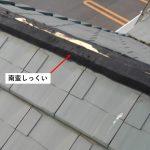 築15年瓦屋根 シーラーによる乾式棟は劣化していなかった!