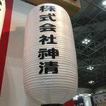 建築建材展2018 愛知県三河の窯業展が開催されました
