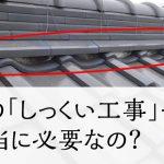 屋根の漆喰(しっくい)工事は信頼できる業者に相談して!プロの屋根屋が理由を説明します!