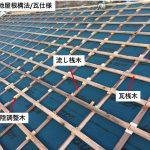 築50年の瓦屋根を、長期に渡って安心な「通気下地屋根構法」で葺き替えしました!