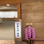 高浜市の陶芸家伊藤公洋先生の個展が日本橋・三越本店で開催されました。