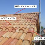 分譲住宅が瓦屋根だったら、お買い得ですね!安心・安全・安価ですから。