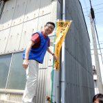 今年で15年を迎える「のぼり旗交換作業」子ども達の安全安心作りのために