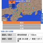 三河地震が頭をよぎりました・・・一日に三回、愛知県西部で震度4の地震です
