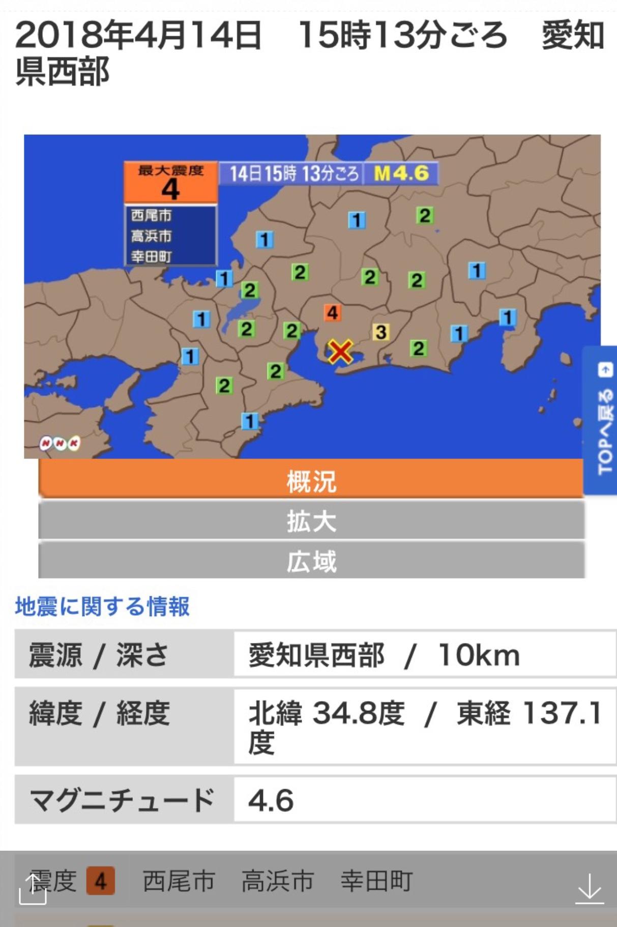 愛知 地震