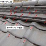 【実験したよ】価格の安さでラバーロックを勧めてくる屋根業者には注意して!