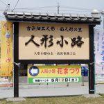 名鉄三河線吉浜駅前の人形小路は散策スポットです