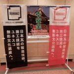 一般社団法人 全日本瓦工事業連盟 総会・シンポジュウムに参加しました