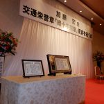 交通栄誉章緑十字銀章を受章された加藤様の祝賀会にも出席させていただきました