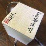 陶芸家・伊藤公洋氏の日本橋三越本店での個展での作品が手元に届きましたよ。