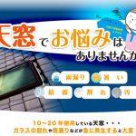7月のスカイライトチューブ特別体感会のお知らせ!