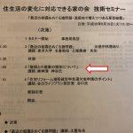 広島の住宅技術セミナーで屋根・換気・結露について発表してきました!