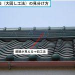 巨大地震で被害にあう瓦屋根とは? 自分で確認できるチェックポイントを教えます!