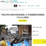 大阪北部地震の住宅・屋根被害について