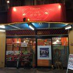 インドカレーのお店「ポカラ」です。ナンが美味しくてお腹一杯になりますよ!