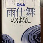 雨漏りを勉強したい方!「Q&A雨仕舞のはなし」この本はおすすめです!!