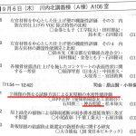 9月6日瓦屋根の水密性能評価について、日本建築学会大会で発表します!