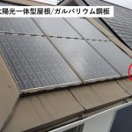太陽光一体型屋根の台風・強風被害 周辺を板金加工で葺き直し【愛知県豊橋市】