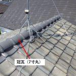 古い日本瓦屋根棟部・耐震改修 冠瓦1本伏せで葺き直し【愛知県岩倉市】