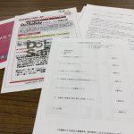 愛知県陶器瓦工業組合 8月の市場広報委員会が開催されました