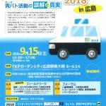 全国青パトフォーラム2018 in 広島 に参加しました。とても勉強になりました