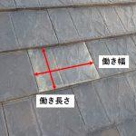 セメント瓦はモニエルだけではない。割れた屋根材の問合せ先を紹介します!